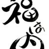 京都の節分四方参り!吉田神社・八坂神社・壬生寺・北野天満宮