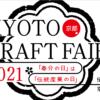 きもの姿おでかけ特典対象施設一覧 – 京都の伝統産業
