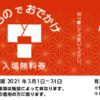 きもの入場無料券 2021年