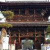 HOME | 清凉寺(嵯峨釈迦堂)