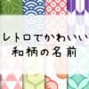 和柄の名前*レトロでかわいい日本の伝統文様 描き方付き | なんてんブログ